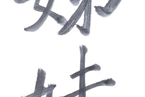 How to Write or Spell My Name in Chinese