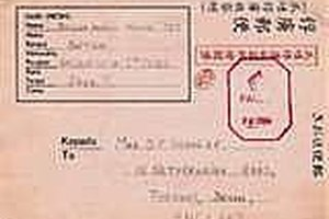 Search for Japanese Ancestors Online, Free