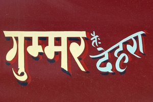 How to Learn Hindi Through Tamil