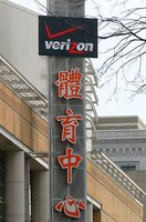 Verizon Center in Chinatown