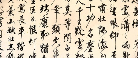 How to Input Chinese Characters Using Handwriting Recognition Software