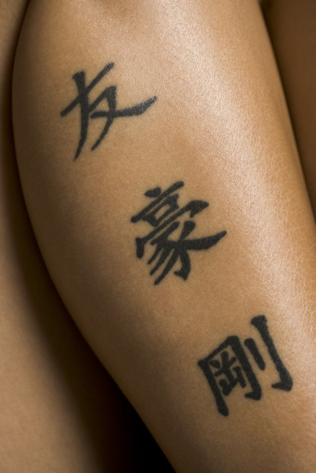 Brother tattoo ideas with pictures ehow for Brother symbol tattoos