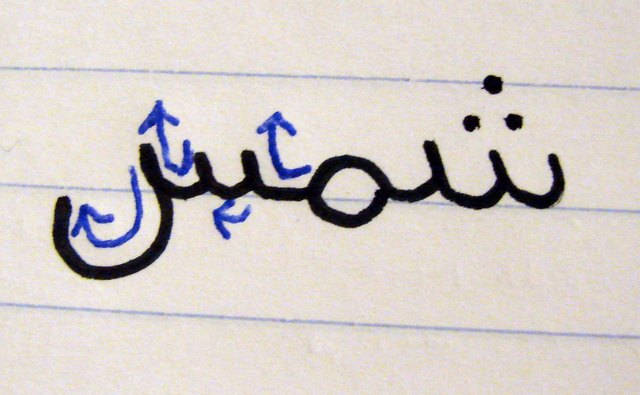 How To Write Arabic Words