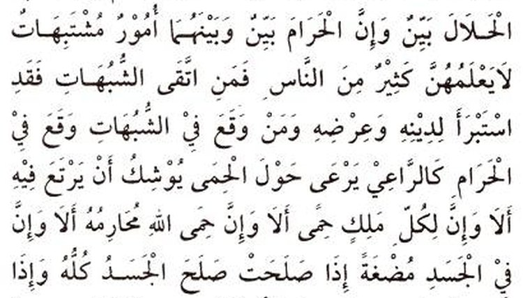 Arabic text showing diacritical markings