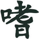 Cómo identificar las marcas de cerámica y porcelana japonesas