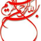 Tipos de escritura árabe