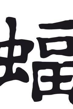 Japanese written language is more difficult than Japanese spoken language.
