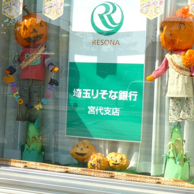 Halloween display at a local bank in Saitama