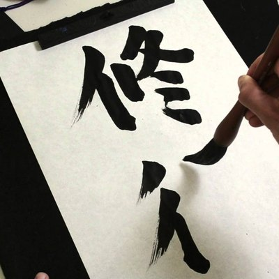 Example of Japanese calligraphy ((書道 shodō)