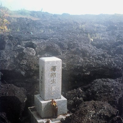 Cemetery in Kapoho, USA, a town that was destroyed by lava.