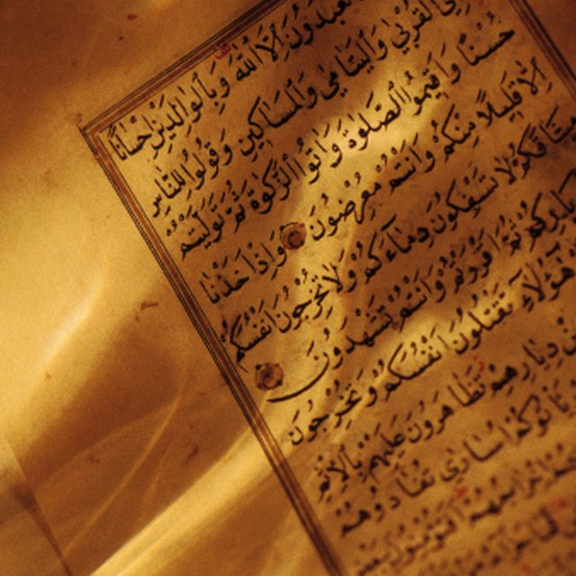 How to Teach Yourself How to Read the Quran