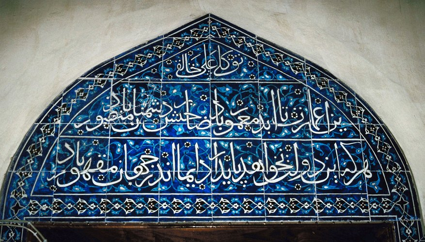 This mosque mosaic is decorated with kufic script from the Qur'an.